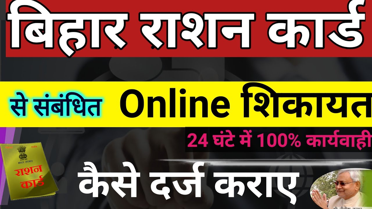 How to complaint bihar Ration Card । बिहार राशन कार्ड से सम्बन्धित शिकायत कैसे करे