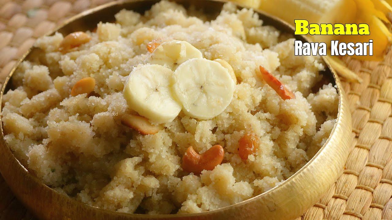 కృష్ణాష్టమి స్పెషల్ అరటి పండు రవ్వ కేసరి | rava kesari sweet prasadam recipe in Telugu  vismai food