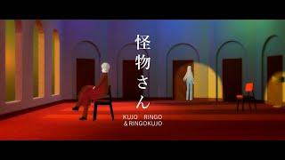 怪物さん feat.あいみょん/平井 堅 を歌ってみた