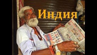 Тадж Махал -Индия  Цены. Как обманывают туристов Осторожно!
