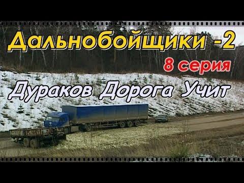 Дальнобойщики 2 (2004) 8 серия Дураков Дорога Учит 720HD