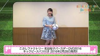 和田桜子 15歳の記念すべきバースデーDVD バースデーをテーマにしたトー...