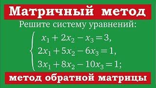 Матричный метод решения систем уравнений