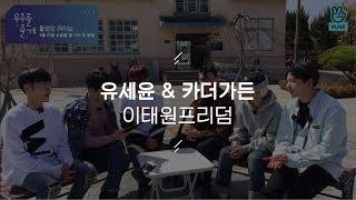 [촬영장라이브] 유세윤&카더가든 '이태원프리덤'