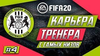 Прохождение FIFA 20 [карьера] #4