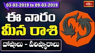 Pisces Weekly Horoscope By Dr Sankaramanchi Ramakrishna Sastry | 03 March 2019 - 09 March 2019
