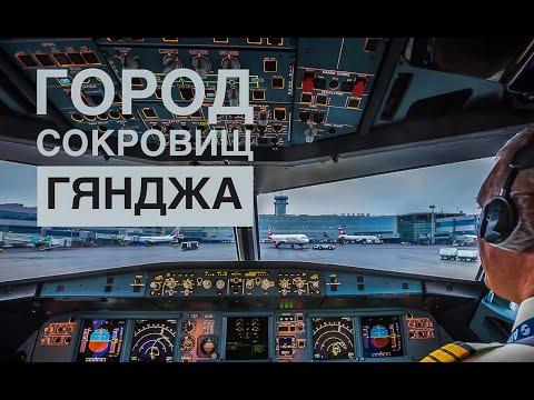 Влог пилота. Шёлковый путь и город сокровищ. Гянджа, Азербайджан.