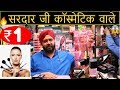 Branded Cosmetic | Cosmetic Wholesale Market Delhi | Cosmetics Items Wholesale | Mp3