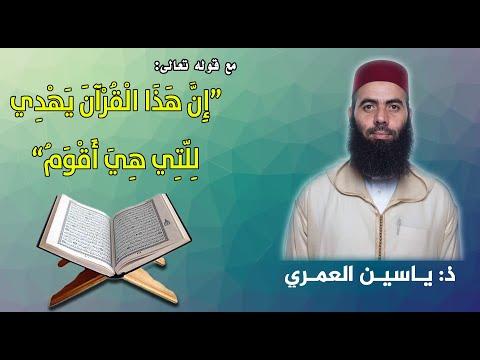 إن هذا القرآن يهدي للتي هي أقوم || ذ: ياسين العمري / Al Quran | yassine elamri
