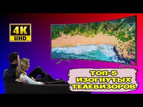 ТОП-5 ЛУЧШИХ ИЗОГНУТЫХ ТЕЛЕВИЗОРОВ 4К /  С ИЗОГНУТЫМ ЭКРАНОМ