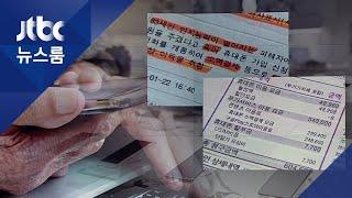 """""""돈 주겠다"""" 노인들 속여 '휴대전화 깡'…수백만원 피해 / JTBC 뉴스룸"""