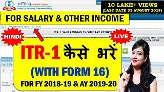 HOW TO FILE INCOME TAX RETURN AY 2019-20 (WITH FORM 16) FOR SALARIED PERSONS & OTHER INCOME | ITR-1
