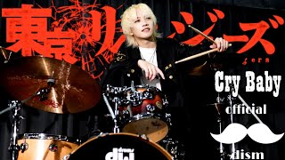 マイキー本人が『東京リベンジャーズ』OPドラム本気で叩いてみた!【Official髭男dism】【Cry Baby】