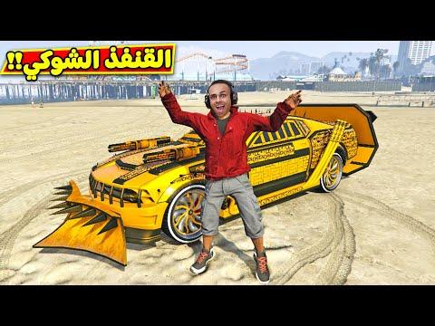 قراند 5 جاتا : سيارة القنفذ الشوكي | gta 5 !! 😱🔥