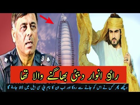 Rao Anwar Want To Go Dubai After Naqeeb Ullah Masood Scandal |SSP Rao Anwar And Naqeeb Ullah Masood