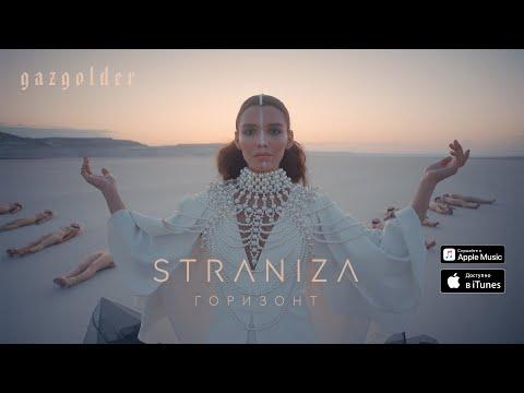 STRANIZA - Горизонт