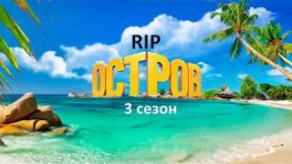 Остров 3 сезона не будет! Причины и решения