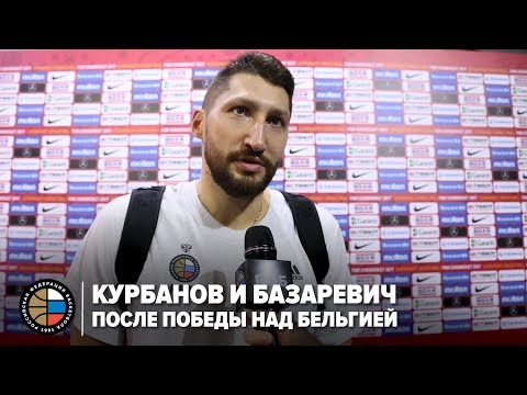 Курбанов и Базаревич - после победы над Бельгией