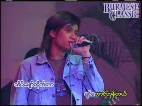 R Zar Ni Myanmar Karaoke Songs ေရႊရုပ္ကေလးေကာက္ရသလို