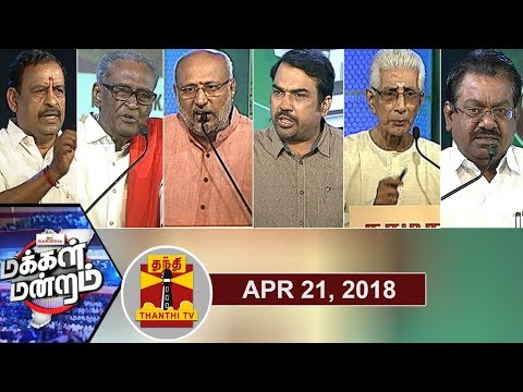 (21/04/2018) Makkal Mandram : Cauvery Issue : Delay? or Betrayal? | Thanthi TV