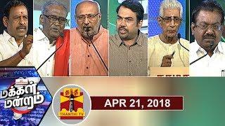 Makkal Mandram 21-04-2018 Cauvery Issue : Delay? or Betrayal? | Thanthi Tv