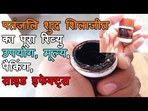 Patanjali Shilajit Review After 1 Month   | Results | Side Effects | Shudh Shilajit | thumbnail