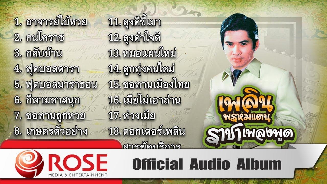 เพลิน พรหมแดน - ราชาเพลงพูด ชุด 2 (Official Audio Album)