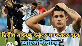 ২য় রাউন্ডে যাবে আর্জেন্টিনা, তবে এজন্য যা করতে হবে | argentina football | fifa worldcup 2018