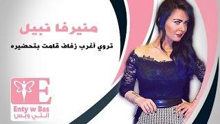 خاص بالفيديو.. 'منيرفا نبيل' تحكي عن أغرب تنظيم حفل صادفها