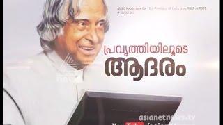 Tribute to Kalam :Kerala govt employees spare Sunday holiday
