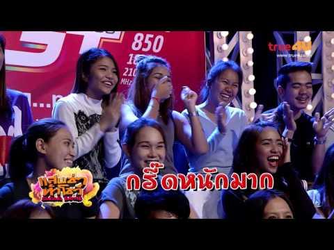 แสบซ่าท้าโชว์  [Episode 3 - Official by True4uTV]