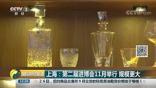 [国际财经报道]上海:第二届进博会11月举行 规模更大  CCTV财经