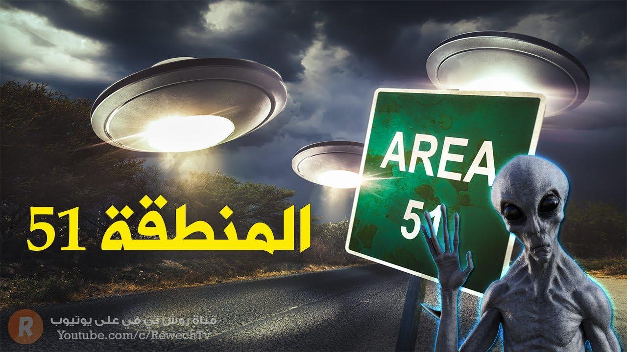 سر المنطقة 51 الأسطورية ! ما الذي يخفونه عنا هناك ؟! مخلوقات فضائية أم مشاريع سرية ؟! المسكوت عنه !