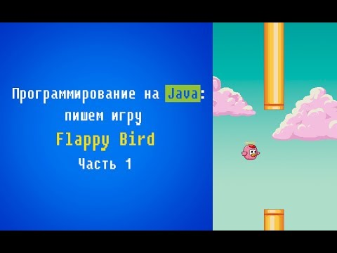 Программирование на Java: пишем игру Flappy Bird. Часть 1.
