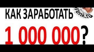 Как заработать 1 000 000 рублей на сайте gold jade777