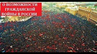О ВОЗМОЖНОСТИ ГРАЖДАНСКОЙ ВОЙНЫ В РОССИИ #Квачков