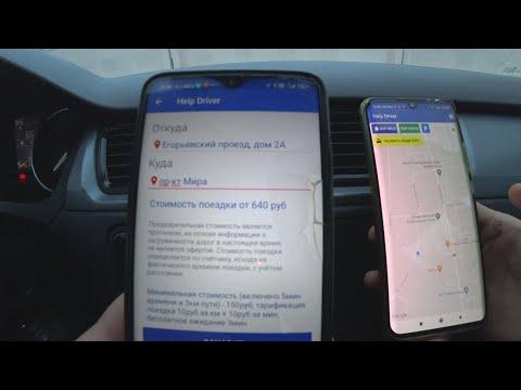 Яндекс такси взбесился узнав об обновлении  HELP DRIVER !