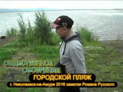 интим знакомства николаевске-на-амуре