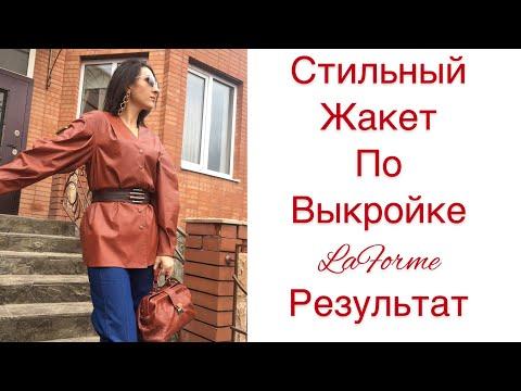 СТИЛЬНЫЙ ЖАКЕТ ПО ВЫКРОЙКЕ LaForme/РЕЗУЛЬТАТ/Irinavard