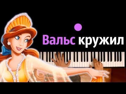 Анастасия песня из мультфильма текст и минус