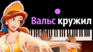 "Вальс из м/ф ""Анастасия"" (""Once upon a December"") ● караоке | PIANO_KARAOKE ● ᴴᴰ + НОТЫ & MIDI"