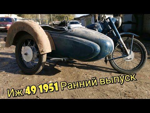 Иж 49 1951 года с коляской бп 56 Ранний.  Старик дожил с родным мотором 1951г.