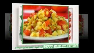 Итальянская кухня. Салат миланский