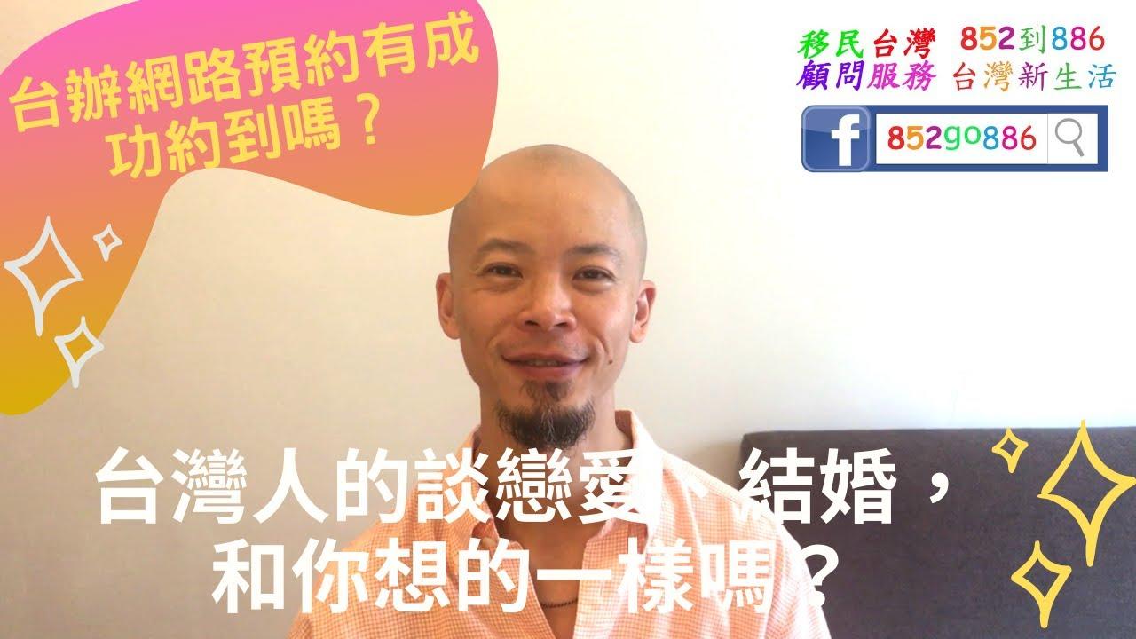 移民台灣 新生活   金鐘台辦網路預約比電話還難約!  台灣人的戀愛結婚觀是怎樣的?