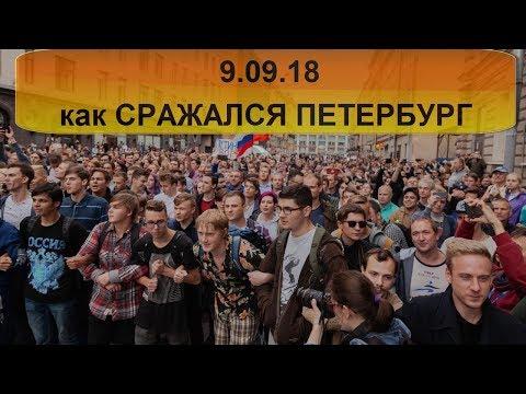 Петербург. 9 сентября.
