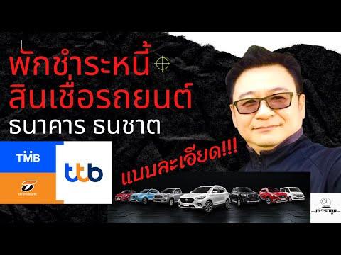 พักชำระหนี้ สินเชื่อรถยนต์ ธนาคาร ธนชาต (เดิม) หรือ ธนาคาร ttb (ใหม่)