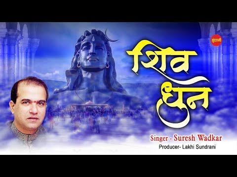 Shiv Dhuni - शिव धुन || Suresh Wadkar || Om Namah Shivay - ॐ नमः शिवाय || Lord Shiva Sawan Special