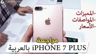 مراجعة ايفون 7 بلس IPhone 7 Plus بالعربية - مميزات ومواصفات واسعار