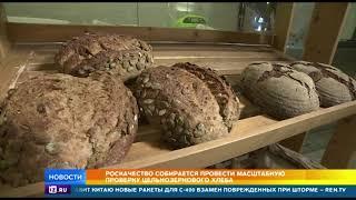 Хлеб со злаками в России начнут делать по стандарту