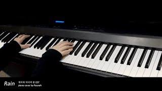 """??? ??? ? メアリと魔女の花 OST : """"Rain"""" Piano cover ??? ?? - SEKAI NO OWARI"""